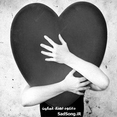 دانلود آهنگ غمگین نشکن دلمو از محسن یگانه و محسن چاوشی
