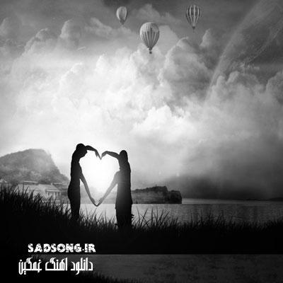 دانلود آهنگ من و بارون بابک جهانبخش و رضا صادقی