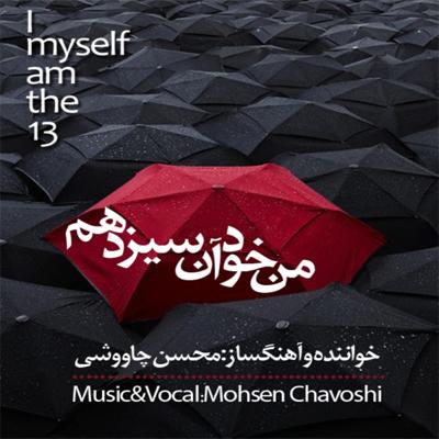 http://tehranmusicdl.net/wp-content/uploads/2015/12/Man-khod-An-13Am-MCH.jpg