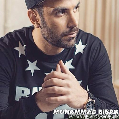 دستات اشکات از محمد بی باک و احسان غیبی