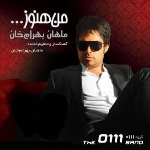 دانلود آهنگ ماهان بهرام خان به نام خاطره