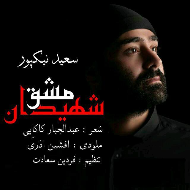 دانلود آهنگ سعید نیکپور بنام مشق شهیدان