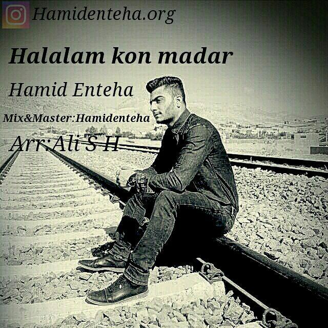 دانلود آهنگ حمید انتها بنام حلالم کن مادر