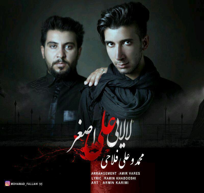 دانلود آهنگ محمد و علی فلاحی بنام لالایی علی اصغر