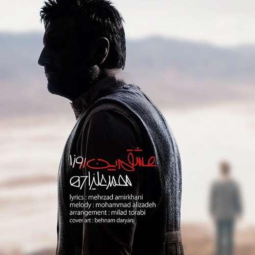 دانلود آهنگ محمد علیزاده بنام عشقم این روزا