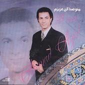 دانلود آهنگ جدید احمد آزاد بنام بس کن
