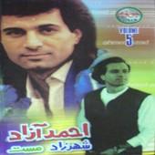 دانلود آهنگ جدید احمد آزاد بنام سلسله مو