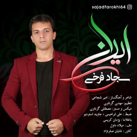 دانلود آهنگ سجاد فرخی بنام ایران