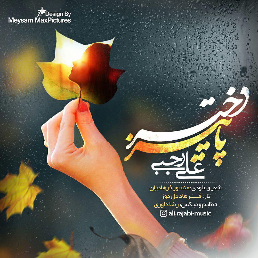 دانلود آهنگ علی رجبی بنام دختر پاییز