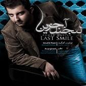 دانلود آهنگ آخرین لبخند از احمد ماهیان