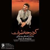 دانلود آهنگ دلا از حسین کشتکار بوشهری