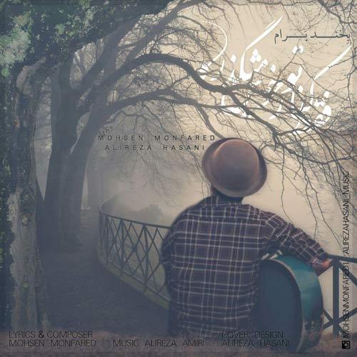 دانلود آهنگ محسن منفرد و علیرضا حسنی بنام خوش میگذره
