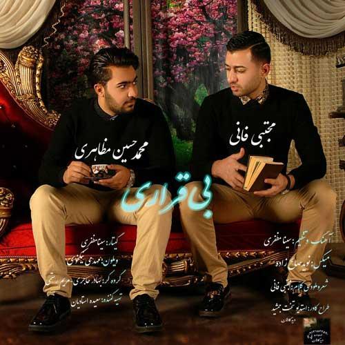 دانلود آهنگ مجتبی فانی و محمد حسین مظاهری بنام بی قراری