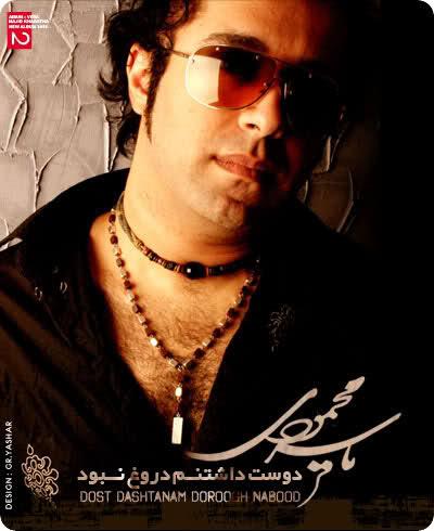 دانلود آهنگ تو نمیدونی از یاسر محمودی