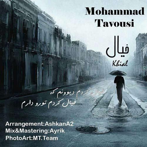 دانلود آهنگ محمد طاوسی بنام خیال