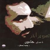 دانلود آهنگ اینجا از هامون و علی بابا