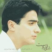 دانلود آهنگ ساز و آواز سه گاه ''شوق دوست'' از همایون شجریان