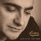 دانلود آهنگ ساز و آواز « شب فراق » از همایون شجریان
