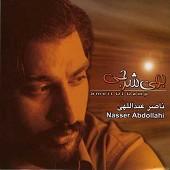 دانلود آهنگ تو رفتی از ناصر عبداللهی