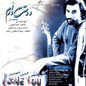 دانلود آهنگ خدا نگهدار از ناصر عبداللهی