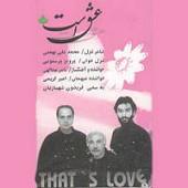 دانلود آهنگ ماه من از ناصر عبداللهی