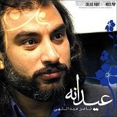 دانلود آهنگ بی همتا از ناصر عبداللهی