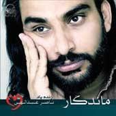 دانلود آهنگ دلتنگ از ناصر عبداللهی