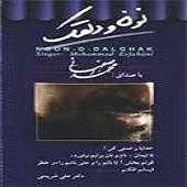 دانلود آهنگ شب افروز از محمد اصفهانی