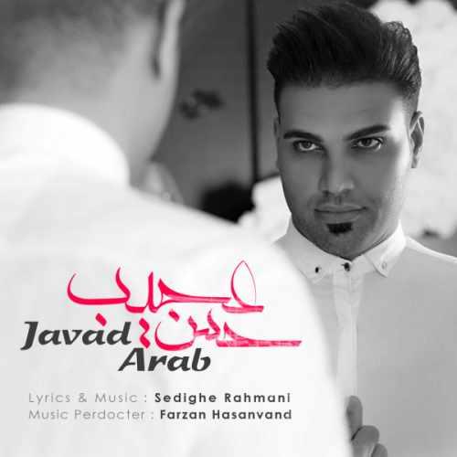 دانلود آهنگ جواد عرب بنام حس عجیب