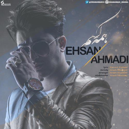 دانلود آهنگ احسان احمدی بنام همه کسم