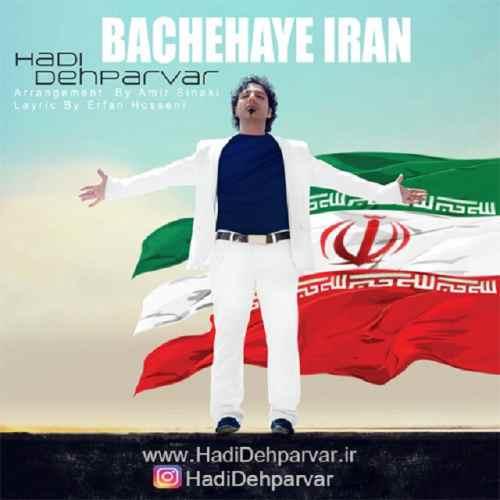 دانلود آهنگ هادی دهپرور بنام بچه های ایران