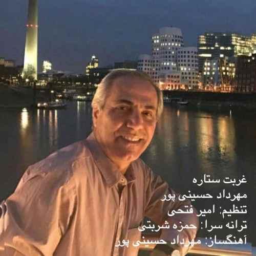 دانلود آهنگ مهرداد حسینی پور بنام غربت ستاره