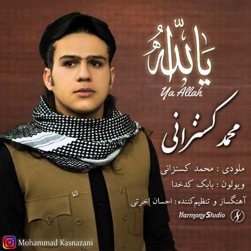 دانلود آهنگ محمد کسنزانی بنام یا الله