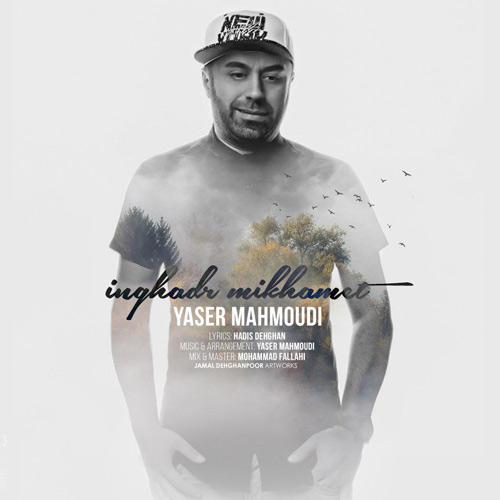دانلود آهنگ یاسر محمودی بنام اینقدر میخوامت
