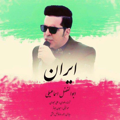 دانلود آهنگ ابوالفضل اسماعیلی بنام ایران