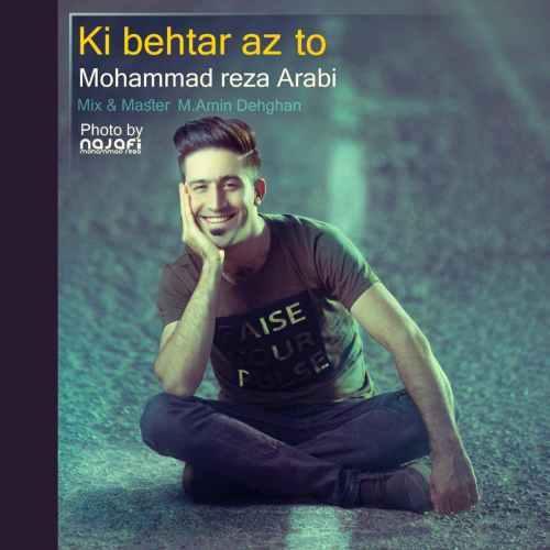 دانلود آهنگ محمد رضا عربی بنام کی بهتر از تو