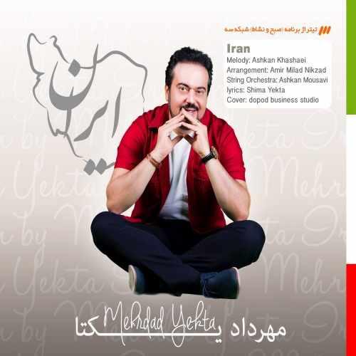 دانلود آهنگ مهرداد یکتا بنام ایران