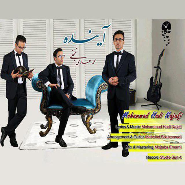دانلود آهنگ محمد هادی نجفی بنام آینده