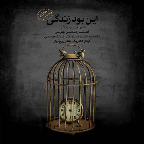 دانلود آهنگ ورژن   آهنگ محسن چاوشی بنام این بود زندگی