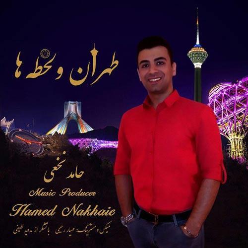 دانلود آهنگ حامد نخعی بنام طهران و لحظه ها