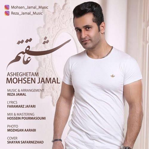 دانلود آهنگ محسن جمال بنام عاشقتم