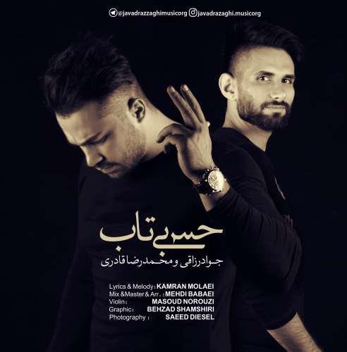 دانلود آهنگ جواد رزاقی و محمدرضا قادری بنام حس بی تاب