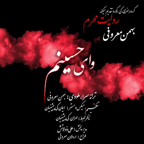 دانلود آهنگ بهمن معروفی بنام روایت محرم