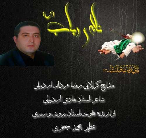 دانلود آهنگ مداحی رضا مردانه اردبیلی بنام ناله رباب