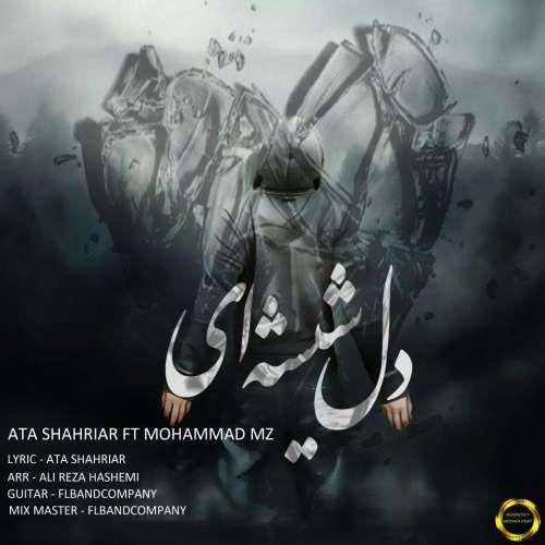 دانلود آهنگ عطا شهریار و محمد ام زد بنام دل شیشه ای