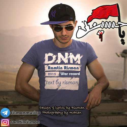 دانلود آهنگ رامتین ریسمان بنام حسین مظلوم
