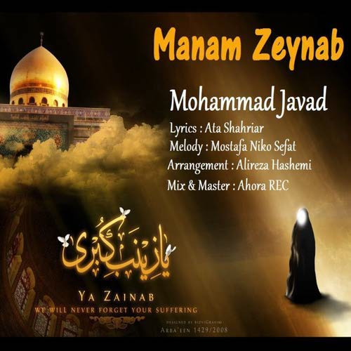 دانلود آهنگ محمد جواد بنام منم زینب
