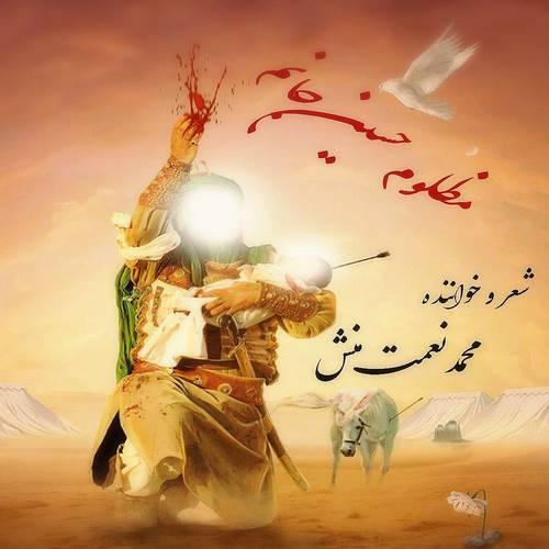 دانلود آهنگ جدید محمد نعمت منش به نام مظلوم حسین جانم