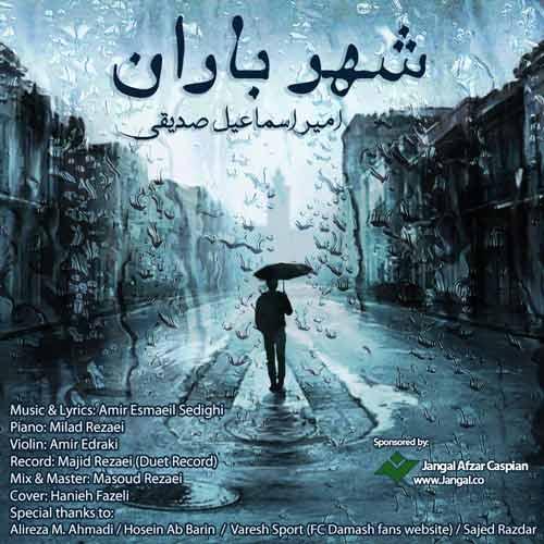 دانلود آهنگ امیر اسماعیل صدیقی بنام شهر باران