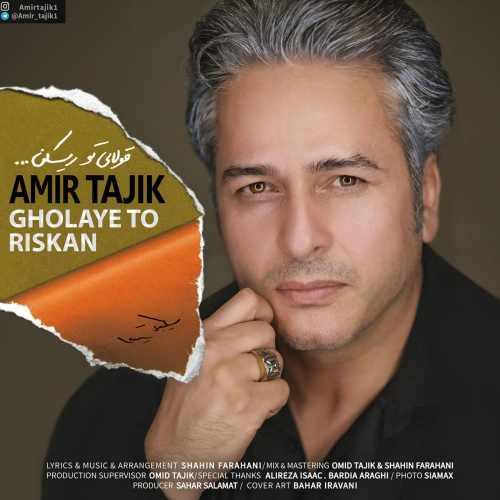 دانلود آهنگ امیر تاجیک بنام قولهای تو ریسکن